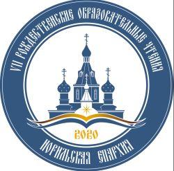 Лого РЧ- 2020