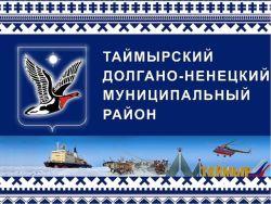герб Таймыра