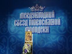 b_250__16777215_00_images_news_18_ноября_съезд_молодежи_2P20141118-VSN_8908-1200.jpg
