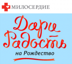 b_250__16777215_00_images_news_29_декабря_ДАРИ_РАДОСТЬ_НА_РОЖДЕСТВО_logo2014.png