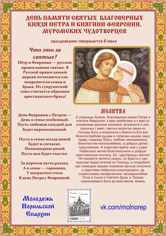 Поздравления с православным праздником петра и февронии 85