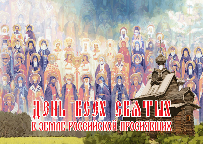 День Всех святых в земле Российской просиявших.