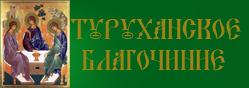 Туруханское Благочиние / Официальный сайт